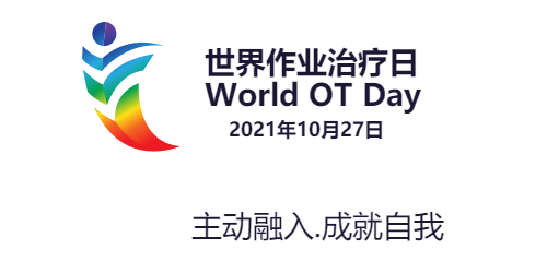 World-Occupational-Therapy-Day-Logo-Chinese.png#asset:26711