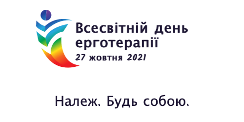 World-Occupational-Therapy-Day-Logo-Ukrainian-2-002.png#asset:26772