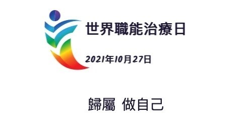 World-Occupational-Therapy-Day-Translated-Logo-Taiwan.jpg#asset:26764